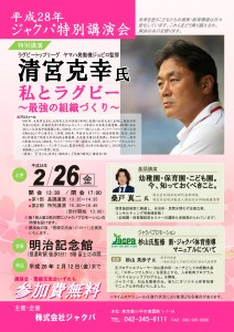 (チラシ)平成28年ジャクパ特別講演会.11-001