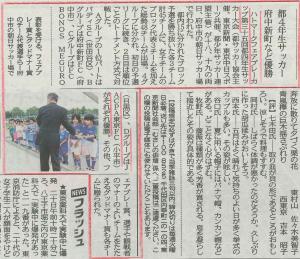 東京FC(東京新聞)2016.6.21切り抜き