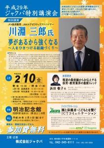 (チラシ)平成29年ジャクパ特別講演会-001